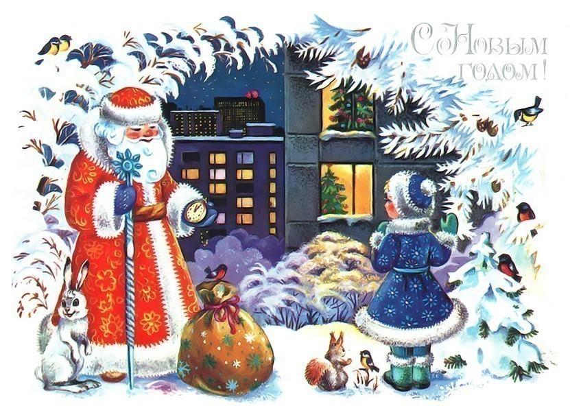 Картинки советский дед мороз, прикольные для