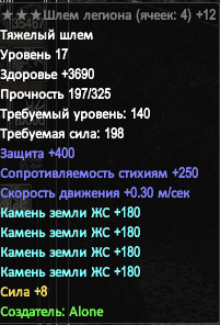 шлем.PNG