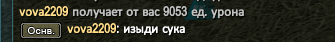 изыди сука.png