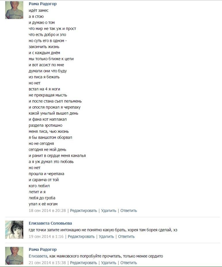Стих Рама.jpg