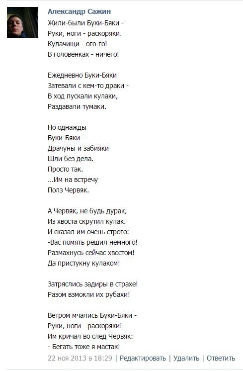 Стих сажина.jpg