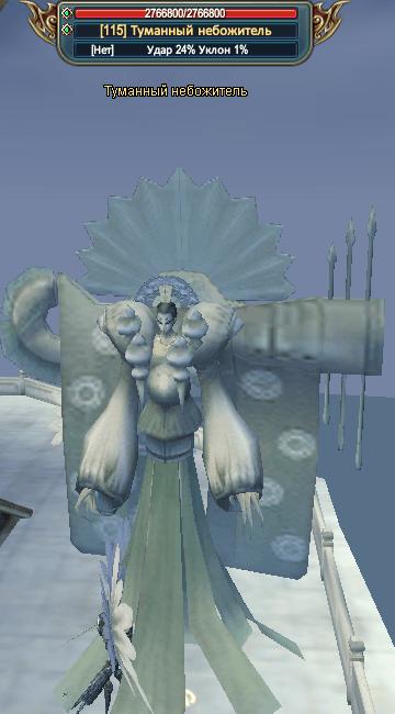 Туманный небожитель.PNG