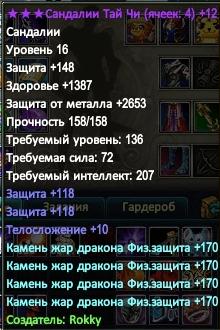 боты свап металл.png