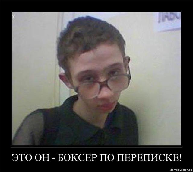 83125925_1328265847_Bokser_po_perepiske.jpg