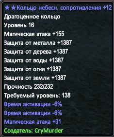 Кольцо -12.PNG