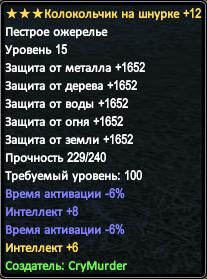 Ожа -12.PNG