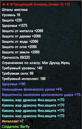 штаны 140.PNG