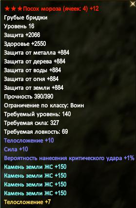 140 бриджи.png