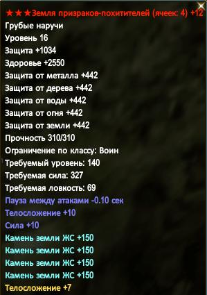 140 наручи.png