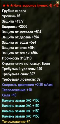140 сапоги.png