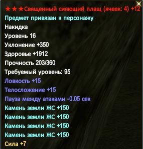 аспид накидка.png