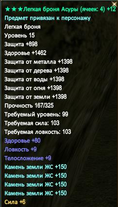 броня асуры.png