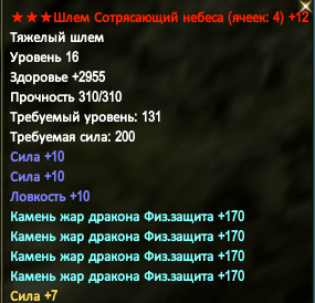 дд шлем.png