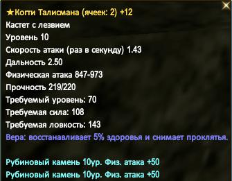 кастеты от дебафов.png