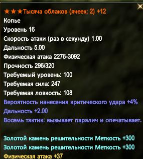 копьё хх.png
