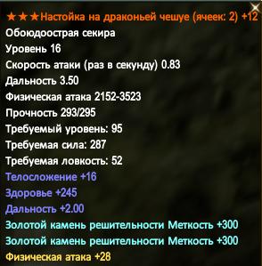 чешуя.png