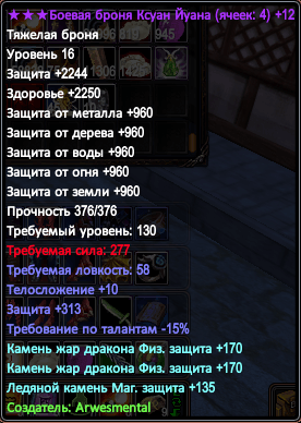 -15 верх.PNG