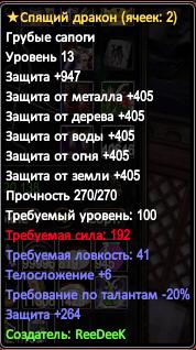 -20 боты.PNG