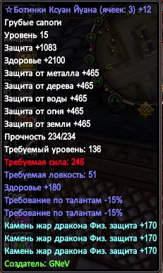 -30 боты.PNG