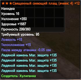 накидка.png