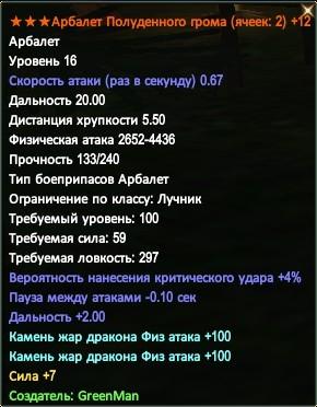 Скриншот_09_06_2016_11_56_28.jpg