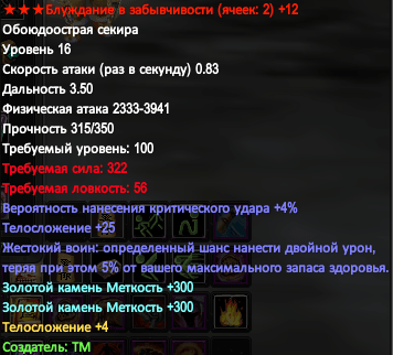 топоры.png