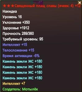 Скриншот_19_09_2016_11_14_07.jpg