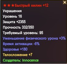 Скриншот_19_09_2016_11_19_46.jpg