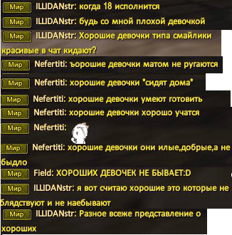 гуд герл 1.PNG