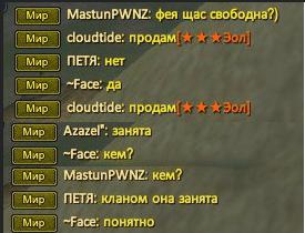 ФЕЯ И ФЕЙС111111.PNG