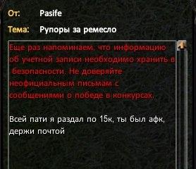 ПАСИФ И РЕМЕСЛО.jpg