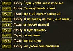 Эшли разводит.jpg